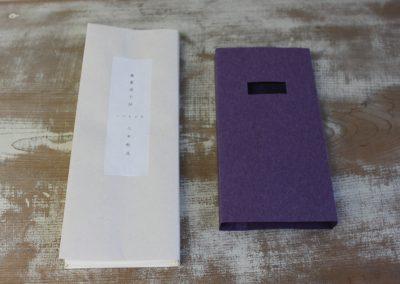 48 藤簍冊子抄