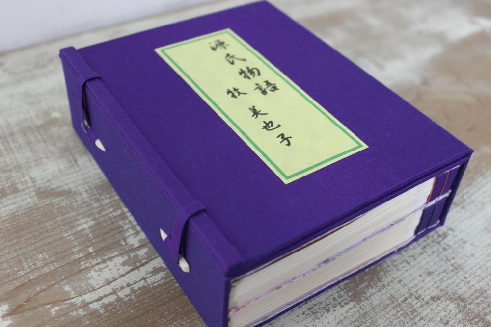 62 和本改装 牧美也子「源氏物語」1,2