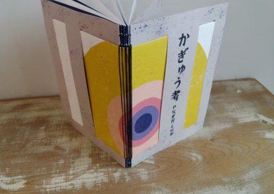57 絵本『かぎゅう考』