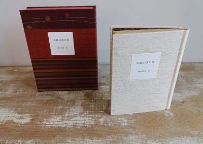 59 『木綿以前の事』(改装本)