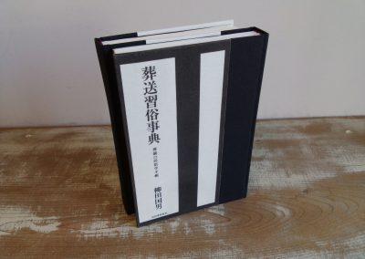 81 改装合本「禁忌習俗事典/葬送習俗事典」