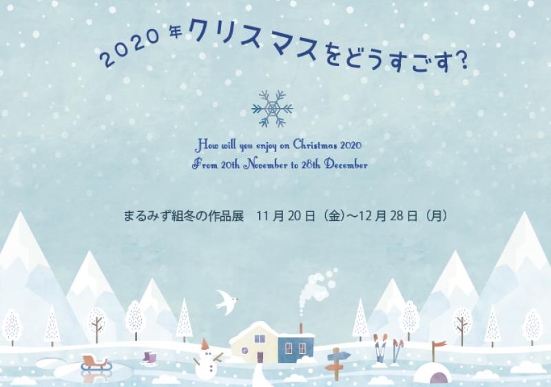 2020christmasu02