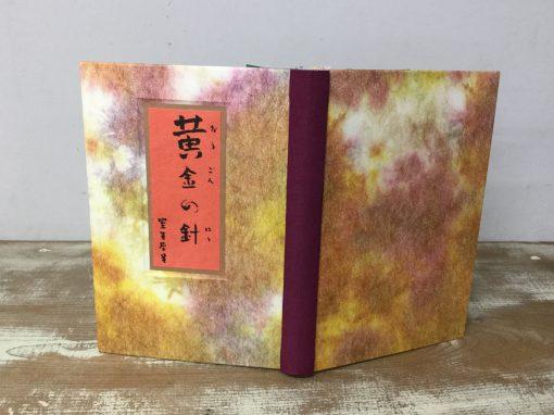 50 改装本「黄金の針 女流評伝」室生犀星