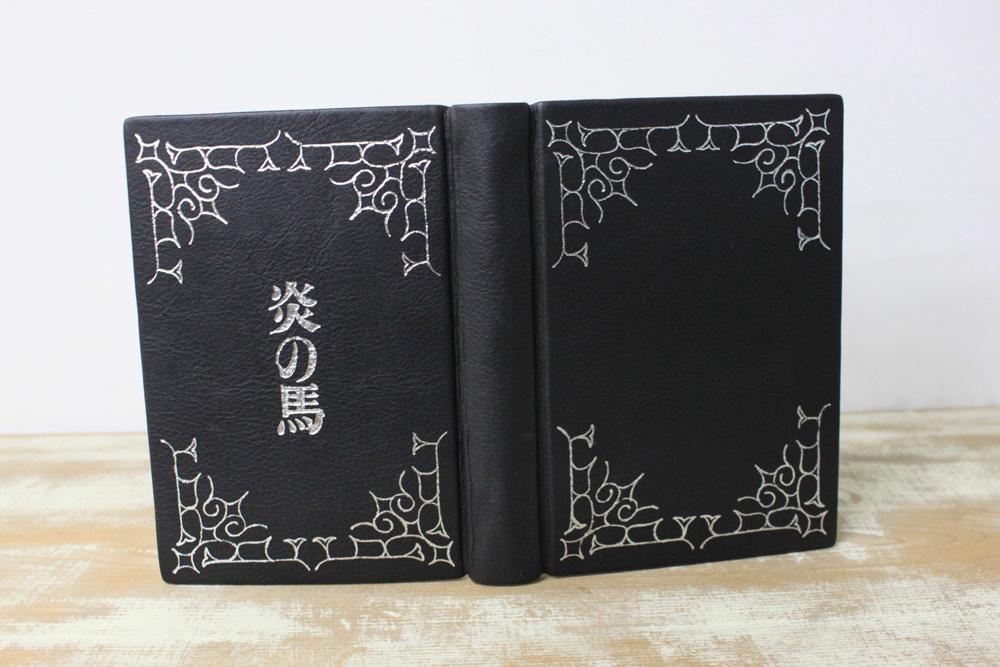 30 『炎の馬-アイヌ民話集』改装本