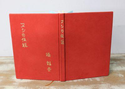 33 ヌシの伝説