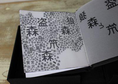36 「狼森と笊森、盗森」宮沢賢治