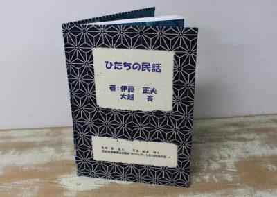 53 改装本「ひたちの民話」