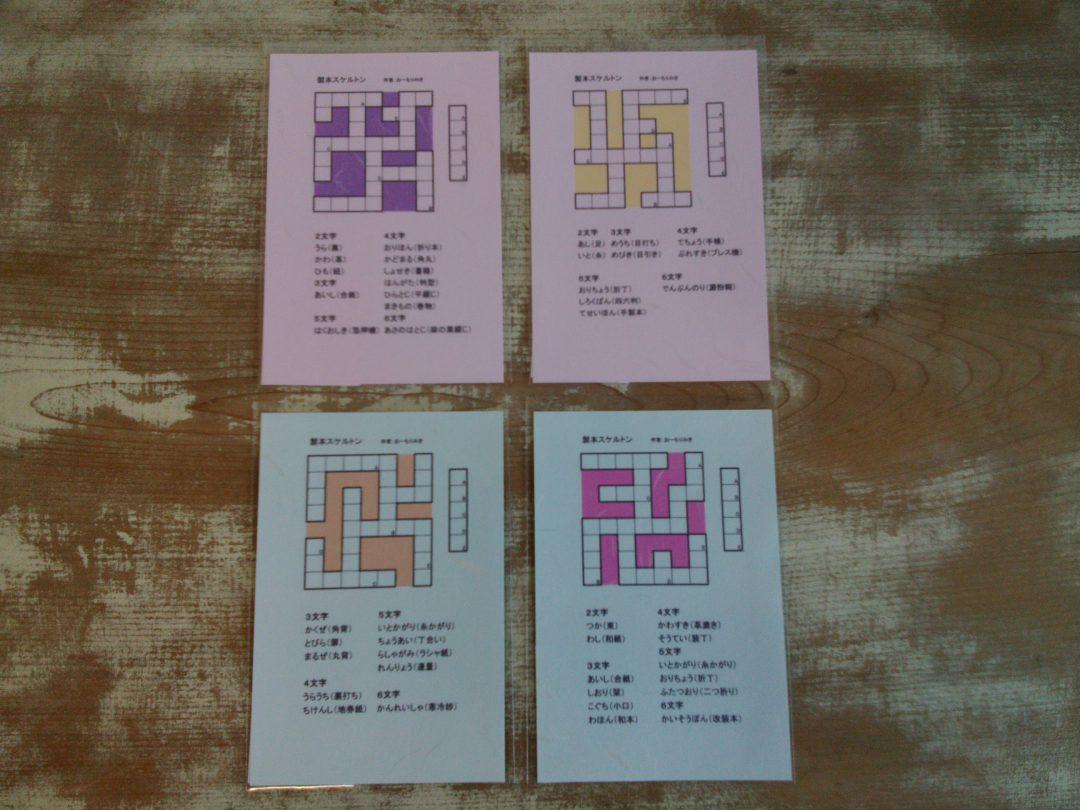 製本パズルのポストカード
