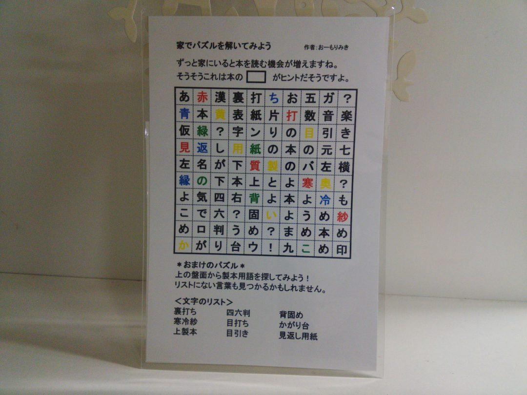 本がヒントのポストカード