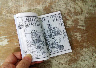 50 豆本『和紙重宝記』