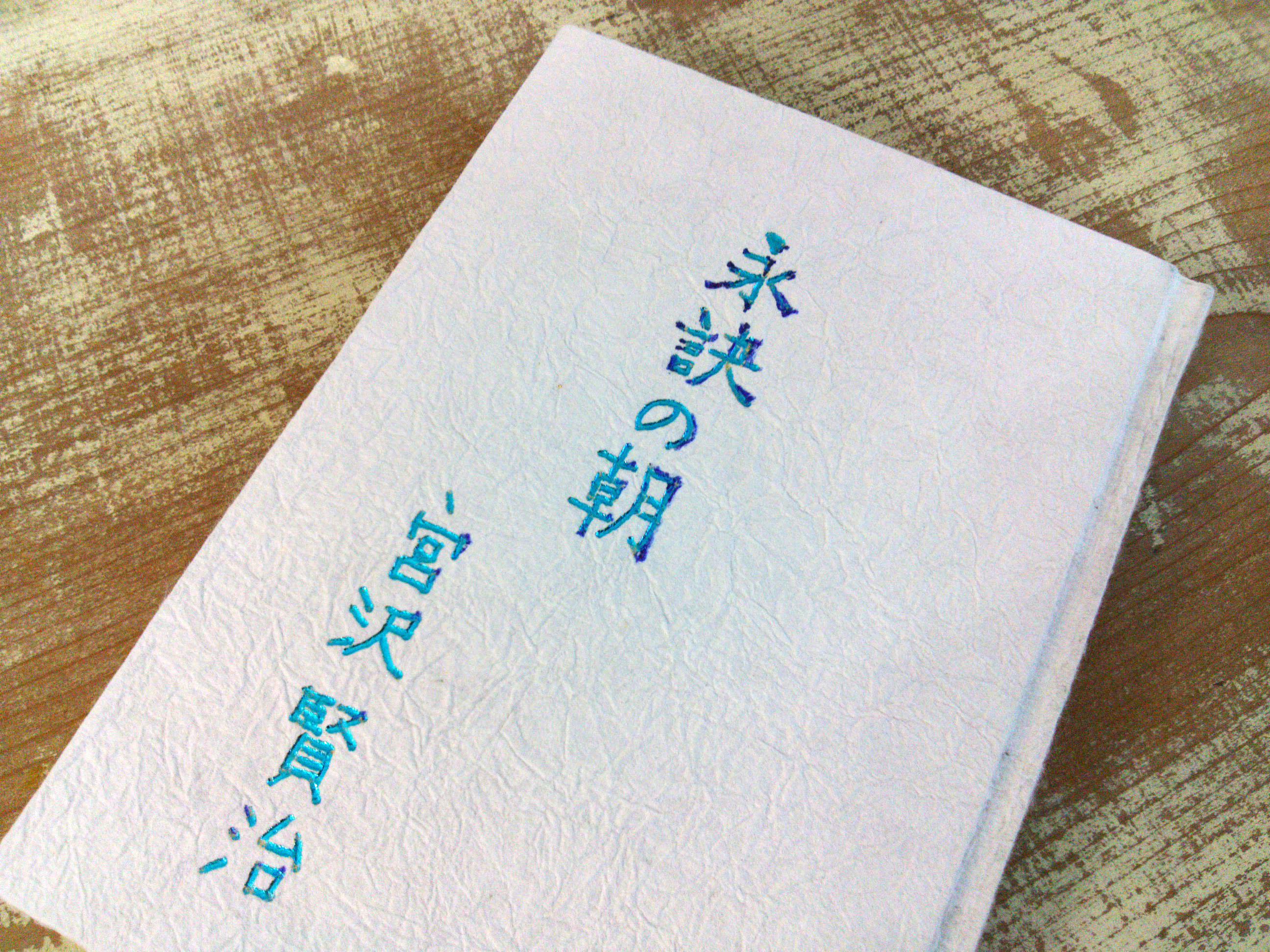 意味 永訣 の 朝 ❄️詩 「永訣の朝」(高2)